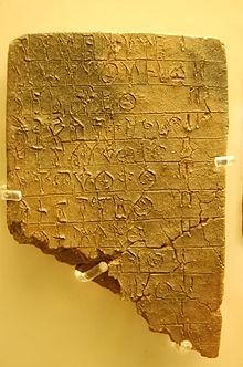 220px-Linear_B_Musée_archéologique_de_Mycènes.jpg