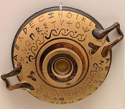 250px-NAMA_Alphabet_grec